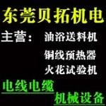 东莞市贝拓机电有限公司