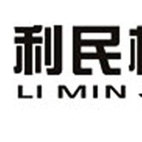 河南修武县利民机械有限公司