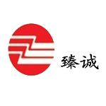 珠海臻诚机电设备有限公司