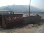 安徽泾县飞马粉业(碳酸钙)有限公司