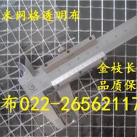 供应1厘米格子透明夹网布