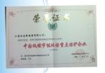 中国低碳节能环保重点保护企业
