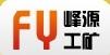 济宁峰源工矿设备有限公司