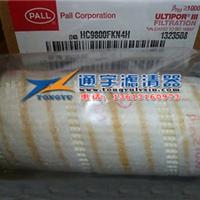 供应优质PALL颇尔滤芯HC4704FKS13Z