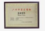 广州著名商标
