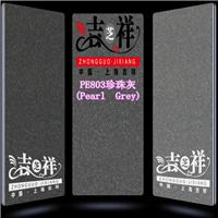 供应上海吉祥 PE803珍珠灰铝塑板 物美价廉