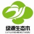 山东绿源生态木科技有限公司