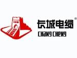 青岛长城电力工程配套有限公司