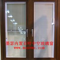 墨瑟铝木门窗―内置百叶窗