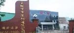 中城门窗科技(深圳)有限公司