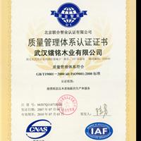 质量认证书