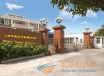上海亨美电气有限公司