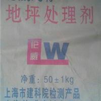 供应地坪处理剂