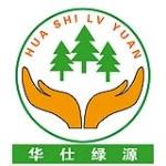 山东华仕绿源林业有限公司