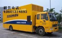 望京300千瓦发电车出租停电了租发电机