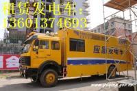 供应北京电源车租赁应急电源供电车出租