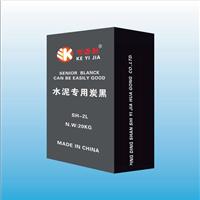 批发供应可易佳SH-2水泥发泡板专用炭黑