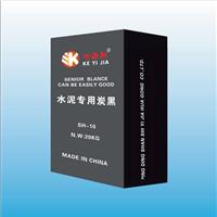 供应可易佳SH-8水泥砂浆专用炭黑
