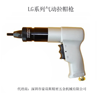 LG拉帽枪/气动拉铆枪/螺母铆接气动工具