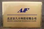 北京安久丰科技有限公司