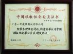 中国模板协会会员证书