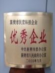 襄樊市民营科技企业优秀企业