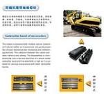 广天橡胶工程机械有限公司