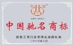 华美中国驰名商标