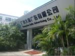 广州大部广告器材厂