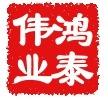 北京鸿泰伟业保洁公司
