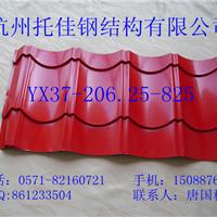 专业供应YX37-206.25-825彩钢琉璃瓦