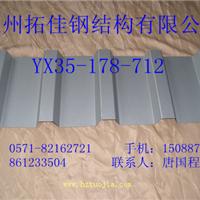 专业供应YX35-178-712彩钢压型瓦