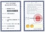 中国人民共和国组织代码证