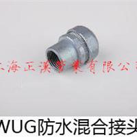供应WUG防水混合接头