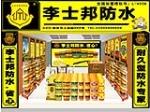 李士邦建筑科技(南京)有限公司