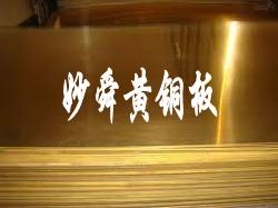 C38500黄铜 C38500耐腐蚀黄铜 优质黄铜板