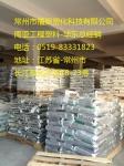 江苏福聚工程塑料有限公司
