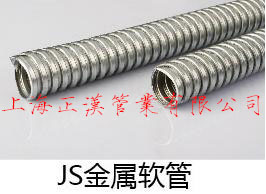 供应JS金属软管