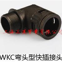 供应WKC弯头型快插接头