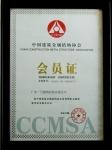 中国建筑金属结构会员