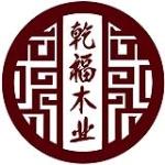 西安乾福木业有限公司