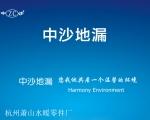 杭州萧山水暖零件厂