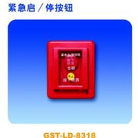 供应海湾GST-LD-8318紧急启停按钮
