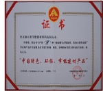 中国绿色,环保,节能建材产品