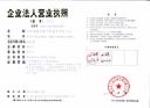 北京顺建兴业工程技术有限公司