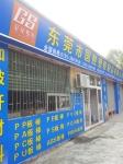 东莞市��胜塑胶制品有限公司