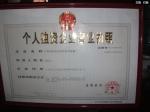 广州长有科技(北京办事处)