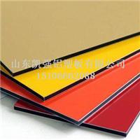 供应优质铝塑板,物美价廉