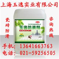 供应环保高效瓷砖防滑剂YUYIFH20公斤装