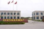 安平县科林丝网制品厂
